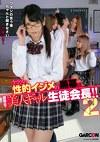 クラスの性的イジメの黒幕は優等生の美人ギャル生徒会長!! 2