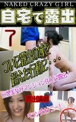 自宅で露出!?見せたがる女たち(7)~巨乳美女がマンション住人に露出!べランダオナニー!