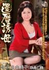 還暦誘母 和久井由美子 来島仁美