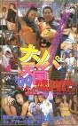 ナンパ天国'99 お祭り大好き。イベント会場荒し隊参上!!