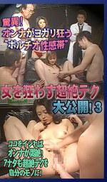 驚異!ポルチオ性感帯~女を狂わす超絶テク大公開!(3)