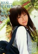 REAL女子校生Vol.7 あんり