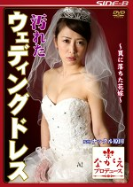 汚れたウェディングドレス ~罠に落ちた花嫁~