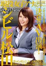 現役女子アナウンサー シビル松田