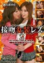 接吻女装レズ2 オンナになって女とキスをする。唾液まみれの絡み合うベロとベロ