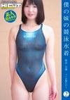 僕の妹の競泳水着 裕奈22歳 プリ尻銀行OL 2