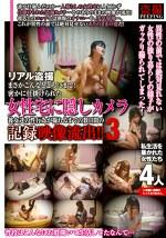 リアル盗撮 まさかこんなところにまで!密かに仕掛けられた女性宅に隠しカメラ 彼女達の性行為が撮れるまでの数日間の記録映像流出!! 3