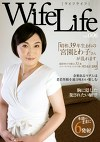 WifeLife vol.006 昭和39年生まれの宮園とわ子さんが乱れます 撮影時の年齢は51歳 スリーサイズはうえから順に95/63/100