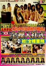 2008年度新入社員全員参加 これがAV会社の洗礼!SOD全裸入社式+初めての全裸業務