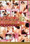 レズビアン22 熟女マッサージ師のレズナンパ!! 18