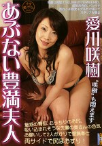 あぶない豊満夫人 愛川咲樹