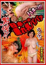 驚愕!! 日本一の垂れ乳ババァ
