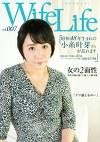 WifeLife vol.007 昭和48年生まれの小糸叶芽さんが乱れます 撮影時の年齢は43歳 スリーサイズはうえから順に100/65/98