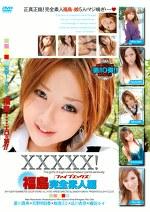 XXXXX![ファイブエックス]福島完全素人編