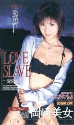 LOVE SLAVE~愛奴~ 岡崎美女