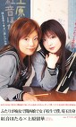 ふたりが痴女で関西娘で女子校生で僕、埼玉出身 紅音ほたる×上原留華