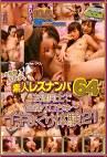女監督ハルナの素人レズナンパ64 友達同士で全裸ベロちゅ~イキまくり体験21