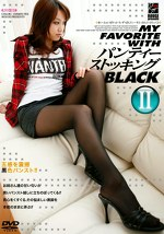 MY FAVORITE WITH パンティーストッキング BLACK Ⅱ