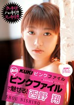 KUKIピンクファイル 西野翔