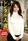 レンタル人妻 「私をお好きにしてください」2 千尋(仮名)30歳