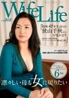 WifeLife vol.008 昭和41年生まれの狭山千秋さんが乱れます 撮影時の年齢は50歳 スリーサイズはうえから順に98/62/89