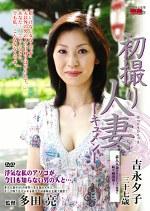 初撮り人妻ドキュメント 吉永夕子