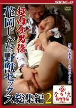 超肉食男優花岡じったの野獣セックス総集編2