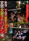 新宿○丁目の秘密のBARは変態女装子のハッテン場 女装子と一発キメれるチャンスがある・・・かも?