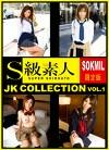 『女子大生・女子高生』編Vol.1 S級素人(SOKMIL限定版)