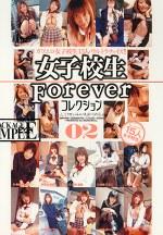 女子校生Foreverコレクション02