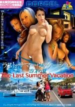 ラスト・サマーヴァケーション 19才の夏 真夏のリゾートファック