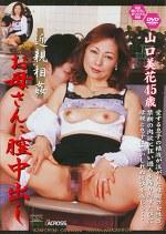 近親相姦 お母さんに膣中出し 山口美花45歳