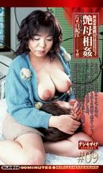新近親遊戯 艶母相姦#09 片野百紀江