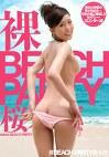裸BEACH PARTY 桜木凛