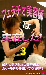 フェラチオ美容師は実在した!(3)~都内人気店「L」の美容師はカットモデルを抜いてくれます!