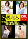 『働くオンナ』編Vol.1 S級素人(SOKMIL限定版)