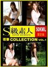 『若妻・お姉さん』編Vol.1 S級素人(SOKMIL限定版)