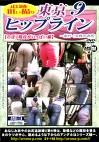 東京ヒップライン9 ~街行く女性のお尻【のぼり階段がいっぱい編】