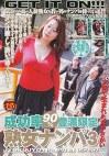 成功率90%豊満限定 熟女ナンパ3 大阪で生まれた女やさかい