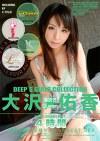 DEEPS GIRLS COLLECTION 大沢佑香4時間