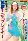 全国大会ベスト8の美人ハーフアスリート 現役テニスプレイヤー 明日香クレア(20)