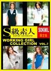『働くオンナ』編Vol.2 S級素人(SOKMIL限定版)