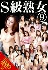 S級熟女 9
