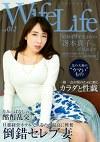 WifeLife vol.012 昭和49年生まれの冴木真子さんが乱れます 撮影時の年齢は43歳 スリーサイズはうえから順に89/59/88