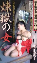 煉獄の女 嶋田愛子
