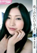 私、こわれたいんです・・・人妻 斉木ゆあ 24歳