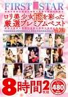 ロリ美少女FSを彩った厳選プレミアムベスト8時間 Vol.02