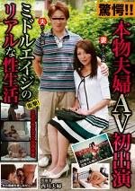 驚愕!!本物夫婦AV初出演 ミドルエイジのリアルな性生活 西川夫妻