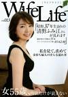 WifeLife vol.013 昭和37年生まれの清野ふみ江さんが乱れます 撮影時の年齢は55歳 スリーサイズはうえから順に85/62/88
