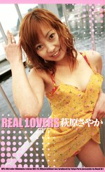 REAL LOVERS 萩原さやか